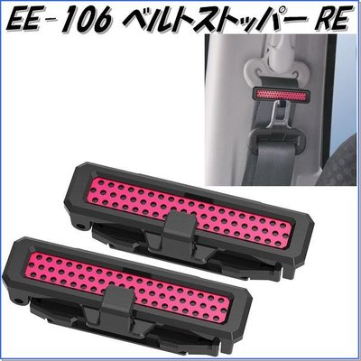 SEIKO 安全帶固定夾紅 - EE-106