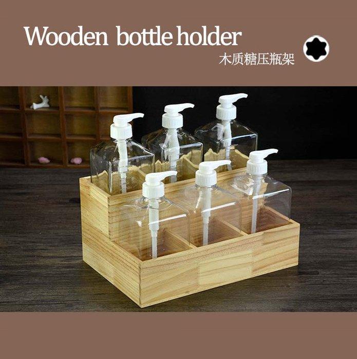 糖壓瓶架 木質分隔收納盒 醬料架 定量瓶架子 糖壓瓶展示架 手壓式糖漿瓶架_☆找好物FINDGOODS☆