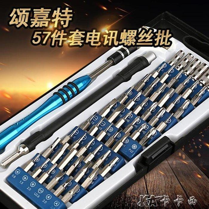 螺絲刀工具 57件套家用多功能螺絲刀套裝組合數碼家電維修工具螺絲批
