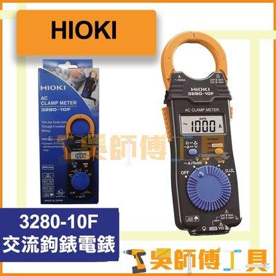 *吳師傅工具*HIOKI 3280-10F 交流鉤錶電錶