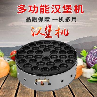 18孔26孔22孔32商用擺攤燃煤氣蛋肉堡機爐紅豆餅車輪餅雞蛋肉漢堡烤餅機