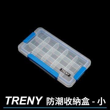 【TRENY直營】TRENY防潮收納盒-小 (3.5*23*12cm) 文具 螺絲 分層零件盒 整理盒 7275
