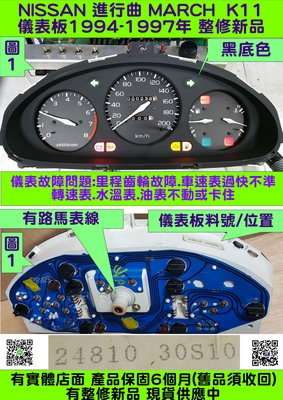 NISSAN K11 MARCH 儀表板 1995- 24810-30S10 車速表 轉速表 維修 修理 (黑底/黑框/