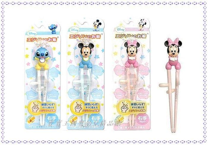 【寶寶王國】日本 EDISON 迪士尼幼兒學習筷 (右手用)-米奇 米妮 史迪奇