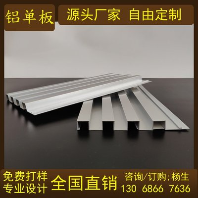 【現貨即出】鋁單板大小凹凸長城鋁格柵門頭廣告招牌幕墻鋁型材波浪金屬背景墻【618促銷】