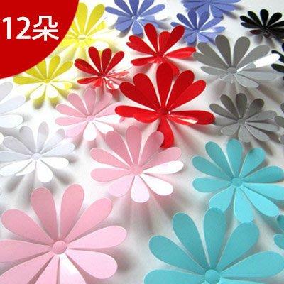3D立體花朵創意壁貼 牆貼 裝飾貼 (12朵)【AF01023】JC雜貨