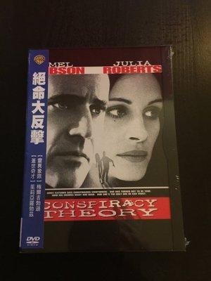 (全新未拆封)絕命大反擊 Conspiracy Theory DVD(得利公司貨)