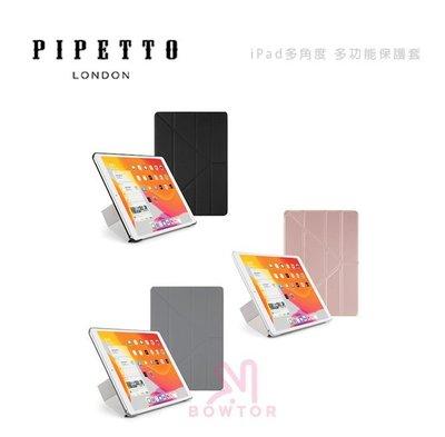 光華商場。包你個頭【Pipetto】 iPad 10.2吋(2019) 多角度折疊 皮套 自動喚醒/休眠功能