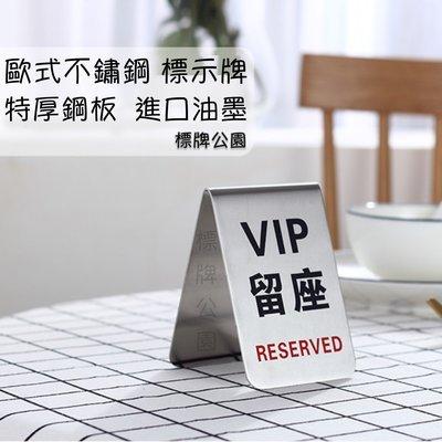 ⚠️標牌公園⚠️ 現貨 - 不鏽鋼餐廳VIP預留座位牌訂位牌Reserved牌桌牌告示牌預約桌上三角立牌 已訂位牌