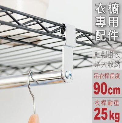 【鐵架王】90cm吊衣桿 鐵架衣櫥專用吊衣桿 掛衣桿 鐵架專用【GCSG90】