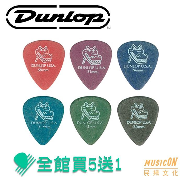 【民揚樂器】Dunlop Pick GATOR GRIP 4170 鱷魚 匹克 撥片 彈片 全館Pick買五送一