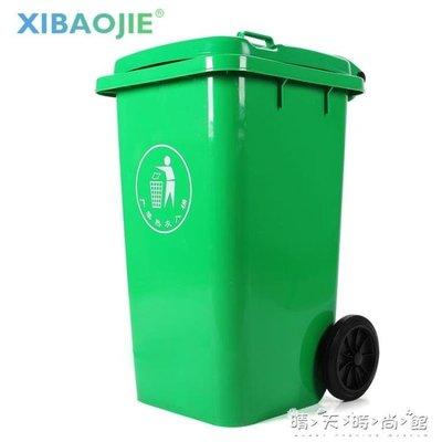 媳保潔垃圾桶大碼社區物業食堂餐館戶外環衛有帶蓋室外垃圾筒WD