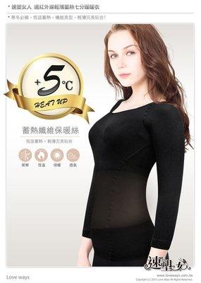 限量下殺 199元【速塑女人】SPEED S.日本熱銷遠紅外線輕薄蓄熱七分暖暖衣】