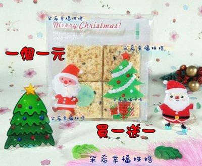✿買1送1✿20入 聖誕老公公送禮囉!自黏餅乾袋 包裝袋 安親班 幼稚園 禮品袋 糖果袋 包裝袋 聖誕節【朵希幸福烘焙】