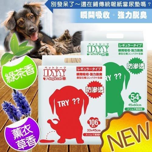【??培菓寵物48H出貨??】新升級 DYY《犬貓》除臭抗菌高吸收尿片(薰衣草香/綠茶香)*1包特價169元