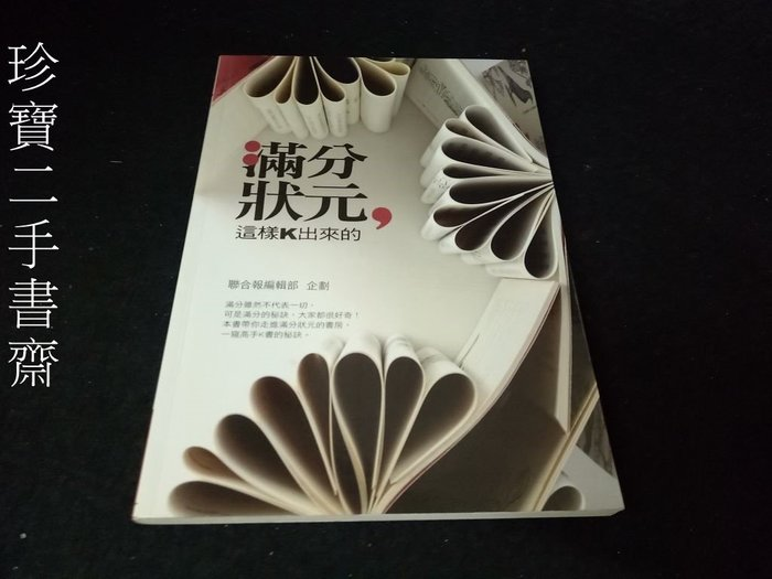 【珍寶二手書齋FA27】《滿分狀元,這樣K出來的》ISBN:9789570833768 │聯經│聯合報編輯部