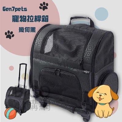 【寵物嚴選】Gen7pets 寵物拉桿箱-幾何黑 拉桿包 可肩背 可拖拉 可車用 附安全扣繩 9kg以下中小型犬貓用