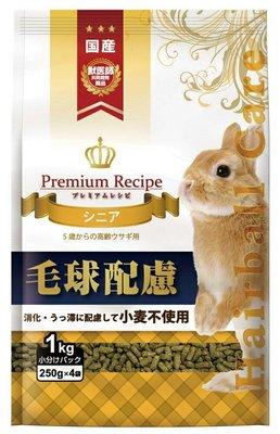 【高齡兔下標區】 日本 Yeaster 化毛專用 Premium Recipe 兔飼料 不添加小麥 1kg