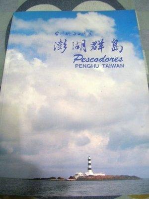 【兩手書坊】旅遊~台灣的海上樂園...澎湖群島.....澎湖風光編輯委員會
