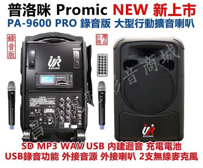 【昌明視聽】普洛咪 大型移動攜帶式無線擴音喇叭 UR SOUND 錄音版 PA-9600 PRO USB MP3 WAV