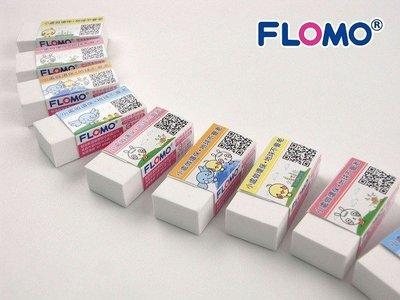 富樂夢 FLOMO 環保橡皮擦1入 贈品 擦子 環保 無毒 環保無毒橡皮擦 台灣製 獎勵品 富夢樂擦子 橡皮擦