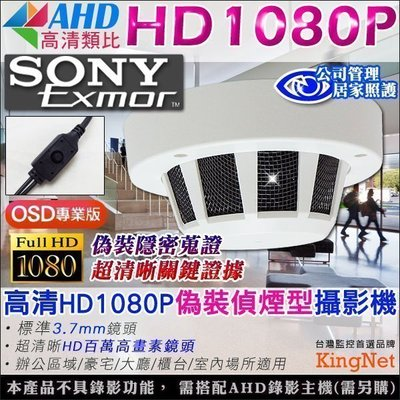 AHD 1080P 廣角3.7mm 隱密蒐證 關鍵證據 外傭 監看 居家看護 監視器 偽裝型偵煙器 攝影機