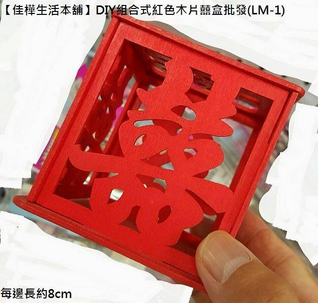 【佳樺生活本舖】DIY組合式紅色木片囍盒(LM-1)木製喜盒佈置盒/囍糖盒/結婚禮小物批發/二次進場送客禮品/姊妹禮