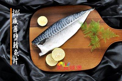 好吃到不要不要der「鹽漬挪威鯖魚片」