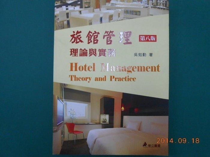 《旅館管理 理論與實務》八成新 98年八版 吳勉勤著 華立圖書出版 ISBN:9789577843111 輕微黃斑【CS