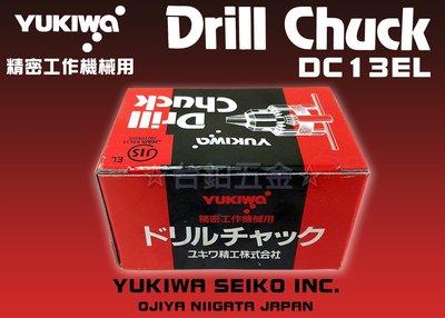 YUKIWA Drill Chucks DC13EL(小型) (鑽床用)鑽夾頭 JT6  含稅價 ☆台鈤五金☆