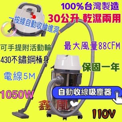 『驚爆免運』30公升』免運 自動收線吸塵器 工業吸塵器 乾濕兩用 吸塵器 家用強力大功率 地毯吸塵機 家庭 辦公室 台灣