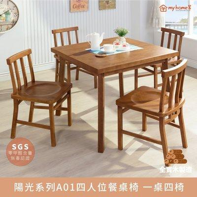 【myhome8居家無限】陽光系列A01四人位全實木餐桌椅 一桌四椅 -淺胡桃色
