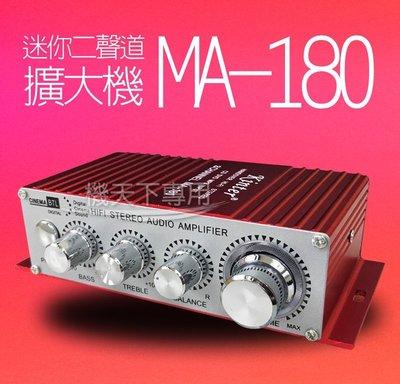 (單機) MA-180 迷你二聲道綜合擴大器 超小體積 高效能 大功率 左右聲道平衡 破盤商品
