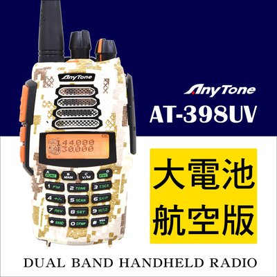 └南霸王┐送麥克風、假電池 Anytone AT-398UV 航空版 D版 迷彩機身 ADI AF-68 AF-58