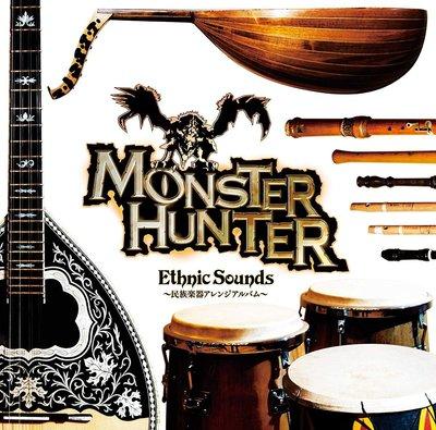 CD 魔物獵人 民族音樂 〜民族樂器編排專輯 (MONSTER HUNTER Ethnic Sounds) 日版 二手品