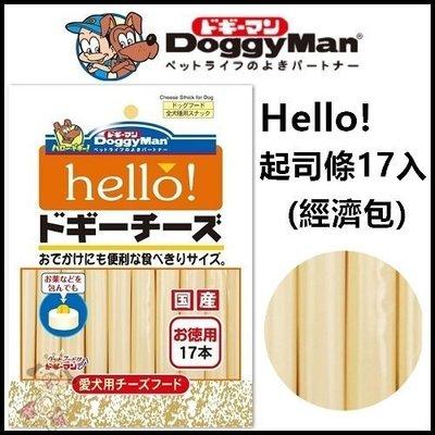 【Doggyman】日本《犬用‧Hello起司條經濟包》17入