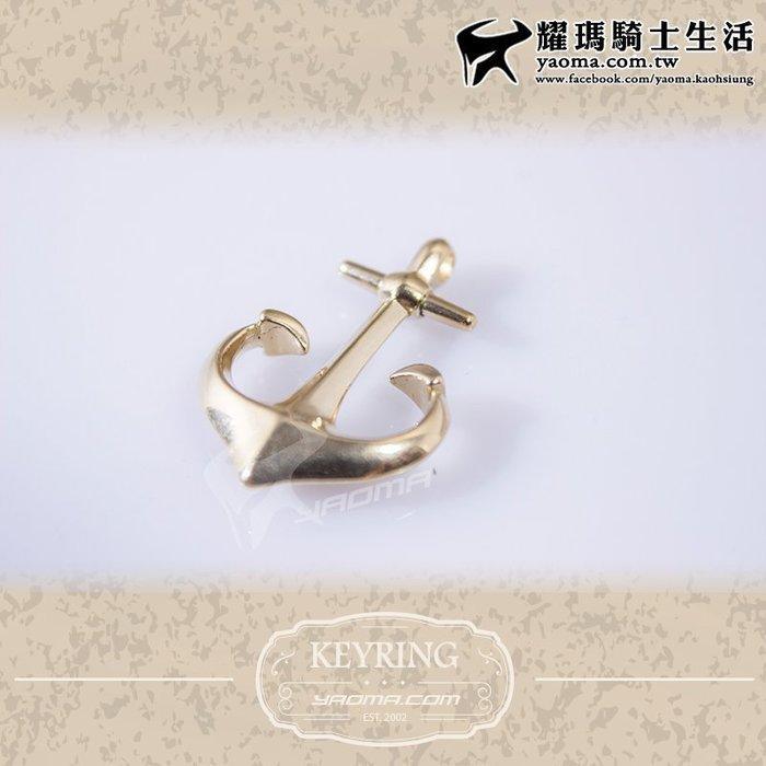 【贈金屬環】船錨造型 金屬鑰匙圈 復古鑰匙圈 金屬吊飾 哈雷騎士 純銅 耀瑪騎士機車安全帽部品 禮物