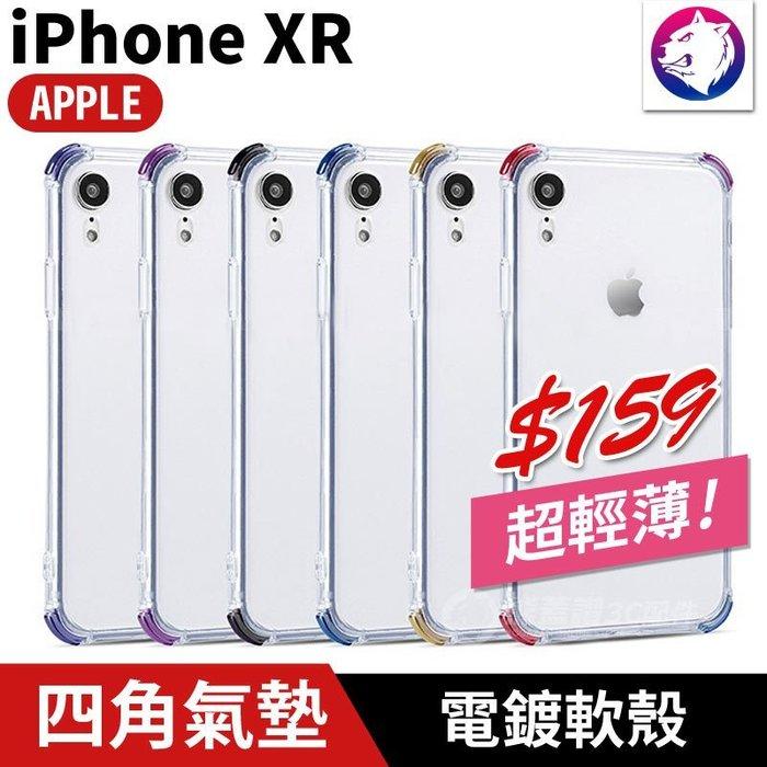 快速出貨【四角氣囊】 蘋果 iPhone XR 四角氣囊電鍍透明軟殼 手機殼 保護殼 防摔殼 iPhoneXR 透明軟殼
