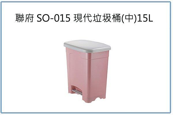 『 峻 呈 』 全台滿千  不含偏遠 可   聯府 SO015 SO-015 垃圾桶 中