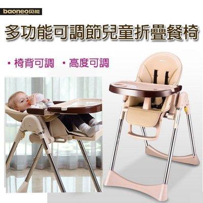 新款升級版banoeo貝能多功能兒童可調節折疊餐椅/便攜式餐椅/寶寶 餐椅