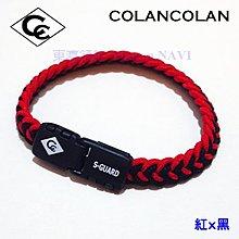 東瀛領航-日本ColanColan S-Guard Fita 天然礦石 負離子防止靜電 放電手鍊 紅黑