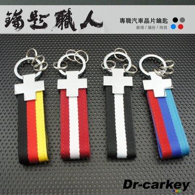 高級金屬配件 鑰匙圈 鎖匙圈 遙控器 汽車 鑰匙 晶片鑰匙 感應式 鑰匙釦 國旗款 賓士 寶馬 奧迪 福斯 本田 福特
