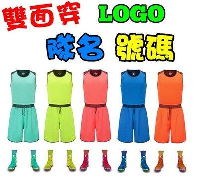 雙面穿 籃球服 練習球衣 訓練背心 球褲 號碼 隊名 LOGO 客製 NBA 黃蜂 勇士 騎士 CURRY 喬丹KOBE