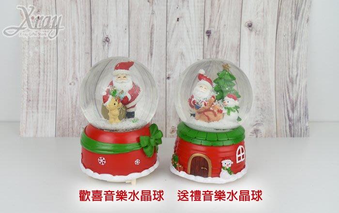 音樂水晶球(歡喜/送禮),水球/雪球/水晶球/擺飾/公仔/聖誕水晶球/交換禮物/禮品/X射線
