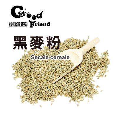 【穀粉小舖 Good Friend Shop】黑麥粉(祼麥) 熟粉 600g