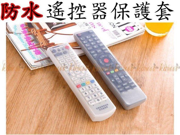 軟質 矽膠遙控器保護套 冷氣電視機套 防塵防水套 kimiss【HV015】