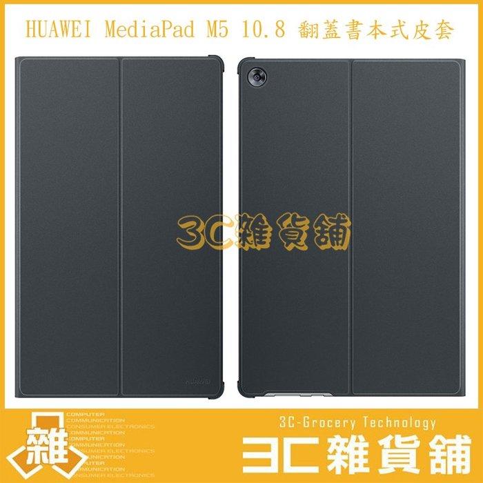 【3C雜貨】含稅原廠 華為 HUAWEI MediaPad M5 10.8 翻蓋書本式皮套 平板保護套