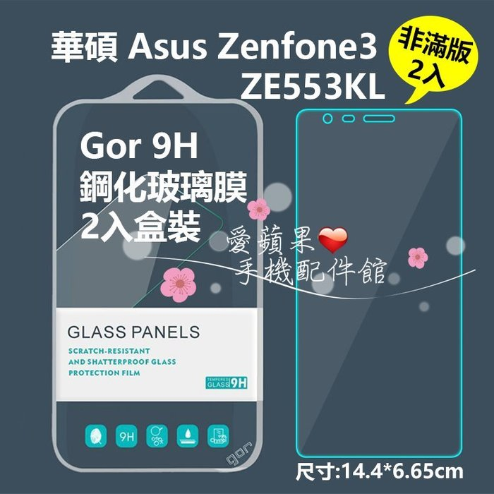GOR 9H ASUS 華碩 Zenfone 3 Zoom ZE553KL 透明 鋼化玻璃 保護貼 2片 愛蘋果❤️現貨