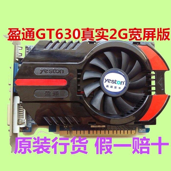 5Cgo【權宇】盈通NVIDIA GeForce GT630 2G DDR3 128位元 PCI-E 顯示卡 含稅