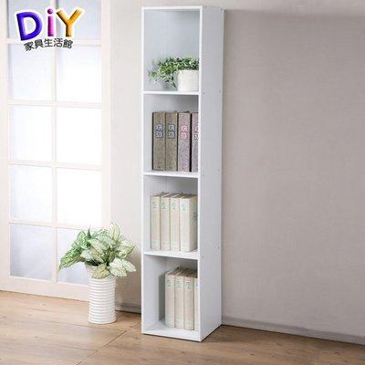 現代風四格置物櫃鞋櫃 衣櫃 展示櫃 書架 收納櫃 收納架 開放式 《DIY家具生活館》(BO-1504-0)